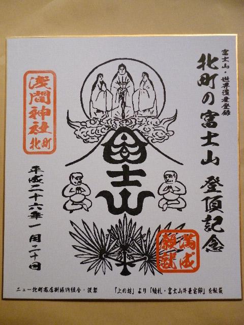富士塚登頂記念のご朱印色紙