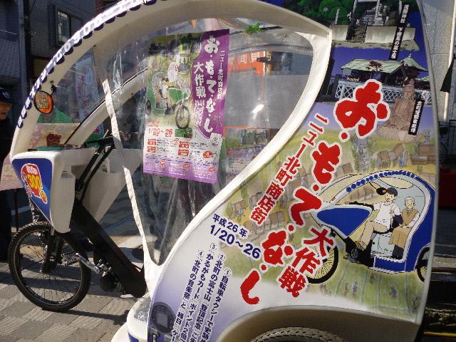 シクロ(自転車タクシー)