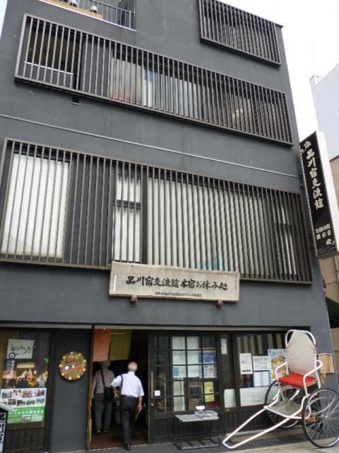 品川宿交流館