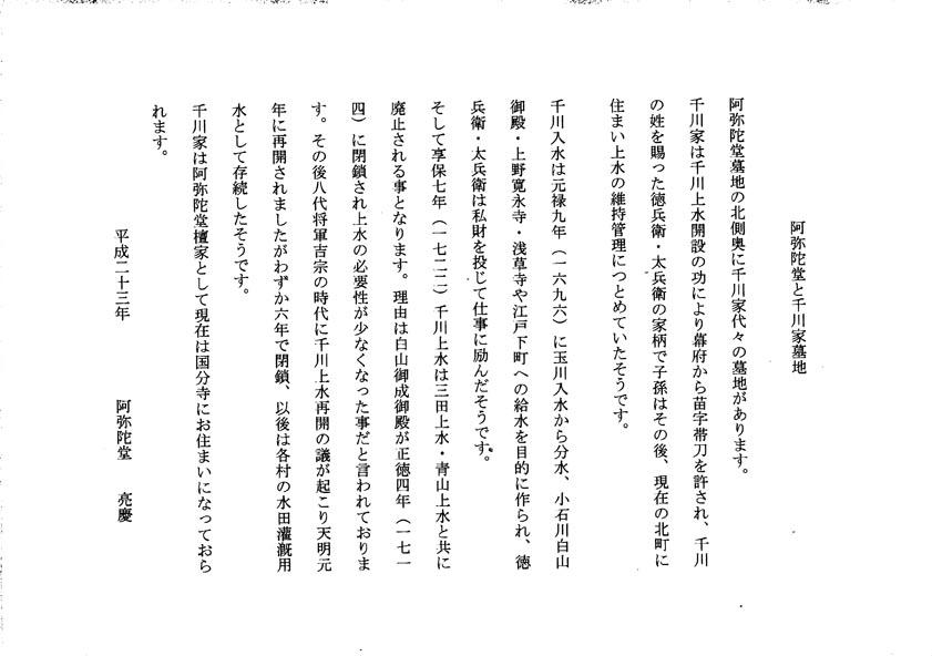 阿弥陀堂の堂主・岡田さんからの資料1